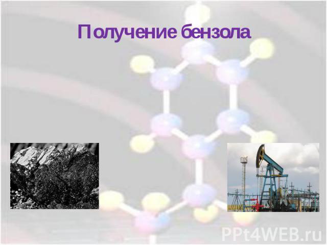 Получение бензола