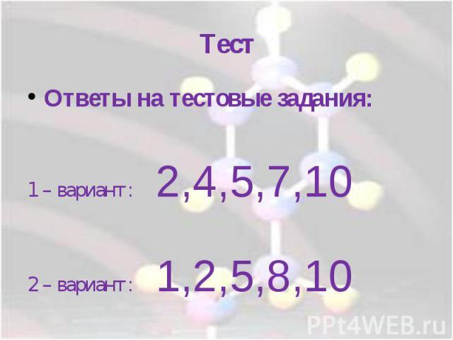 ТестОтветы на тестовые задания:1 – вариант : 2,4,5,7,102 – вариант : 1,2,5,8,10