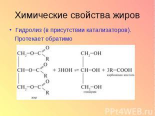 Гидролиз (в присутствии катализаторов). Протекает обратимо