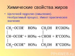 Химические свойства жировЩелочной гидролиз (омыление). Необратимый процесс. Имее