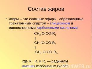 Состав жиров Жиры – это сложные эфиры , образованные трехатомным спиртом – глице