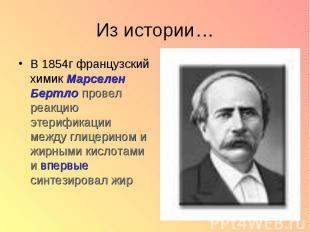 Из истории…В 1854г французский химик Марселен Бертло провел реакцию этерификации