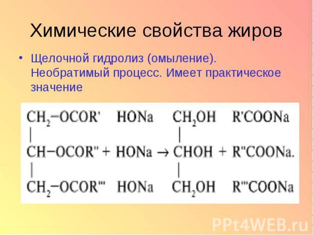Химические свойства жировЩелочной гидролиз (омыление). Необратимый процесс. Имеет практическое значение