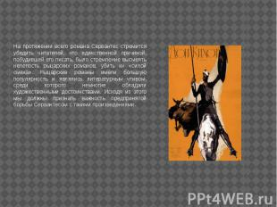 На протяжении всего романа Сервантес стремится убедить читателей, что единственн