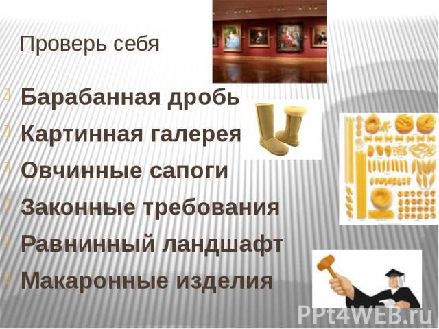Проверь себя Барабанная дробьКартинная галереяОвчинные сапогиЗаконные требованияРавнинный ландшафтМакаронные изделия