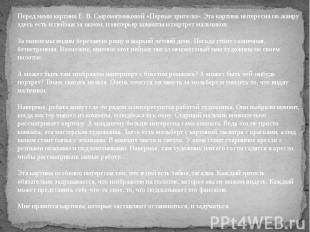 Перед нами картина Е. В. Сыромятниковой «Первые зрители». Эта картина интересна