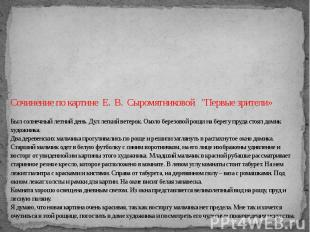 """Сочинение по картине Е. В. Сыромятниковой """"Первые зрители»Был солнечный летний д"""