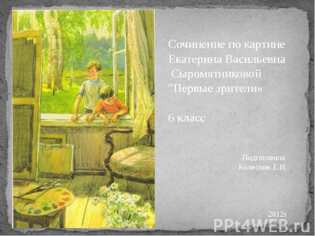 Сочинение по картине Екатерина Васильевна Сыромятниковой
