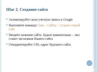 Шаг 2. Создание сайтаАктивизируйте свою учетную запись в GoogleВыполните команду