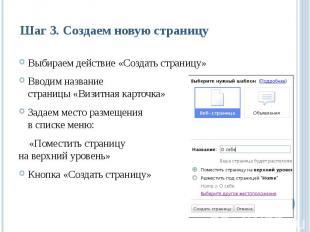 Шаг 3. Создаем новую страницу Выбираем действие «Создать страницу»Вводим названи