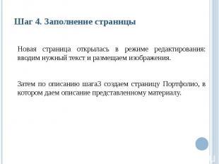 Шаг 4. Заполнение страницыНовая страница открылась в режиме редактирования: ввод