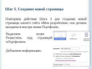 Шаг 5. Создание новой страницыПовторяем действия Шага 3 для создания новой стран