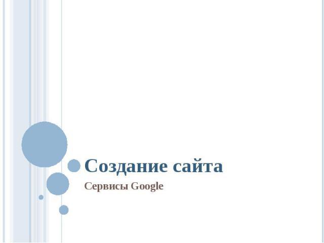 Создание сайта Сервисы Google