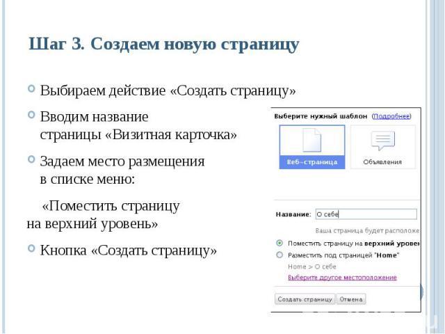 Шаг 3. Создаем новую страницу Выбираем действие «Создать страницу»Вводим название страницы «Визитная карточка»Задаем место размещенияв списке меню: «Поместить страницуна верхний уровень»Кнопка «Создать страницу»
