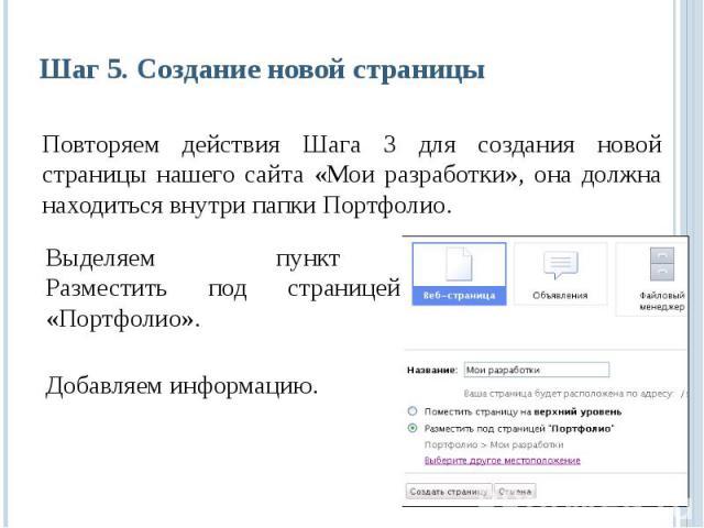 Шаг 5. Создание новой страницыПовторяем действия Шага 3 для создания новой страницы нашего сайта «Мои разработки», она должна находиться внутри папки Портфолио.