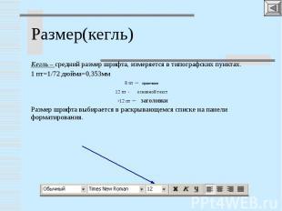 Кегль – средний размер шрифта, измеряется в типографских пунктах.1 пт=1/72 дюйма