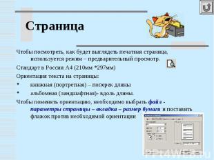 Чтобы посмотреть, как будет выглядеть печатная страница, используется режим – пр
