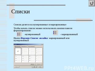 Списки Списки делятся на нумерованные и маркированныеЧтобы начать список можно и