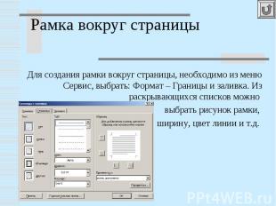 Рамка вокруг страницыДля создания рамки вокруг страницы, необходимо из меню Серв