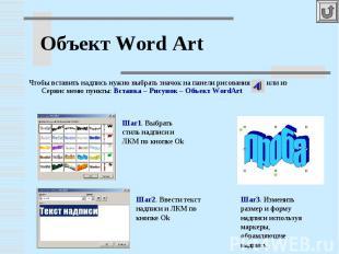 Объект Word ArtЧтобы вставить надпись нужно выбрать значок на панели рисования и
