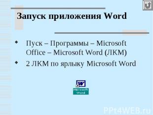 Запуск приложения WordПуск – Программы – Microsoft Office – Microsoft Word (ЛКМ)