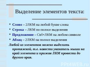 Выделение элементов текста: Слово – 2ЛКМ на любой букве словаСтрока – ЛКМ по пол