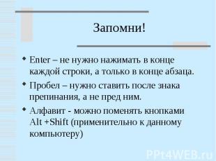 Enter – не нужно нажимать в конце каждой строки, а только в конце абзаца.Пробел