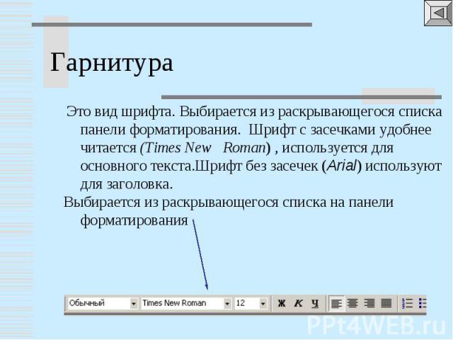 Это вид шрифта. Выбирается из раскрывающегося списка панели форматирования. Шрифт с засечками удобнее читается (Times New Roman) , используется для основного текста.Шрифт без засечек (Arial) используют для заголовка.Выбирается из раскрывающегося спи…