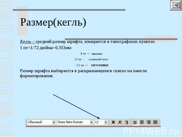 Кегль – средний размер шрифта, измеряется в типографских пунктах.1 пт=1/72 дюйма=0,353мм8 пт – примечание12 пт - основной текст >12 пт – заголовкиРазмер шрифта выбирается в раскрывающемся списке на панели форматирования.