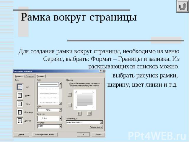 Рамка вокруг страницыДля создания рамки вокруг страницы, необходимо из меню Сервис, выбрать: Формат – Границы и заливка. Из раскрывающихся списков можно выбрать рисунок рамки, ширину, цвет линии и т.д.