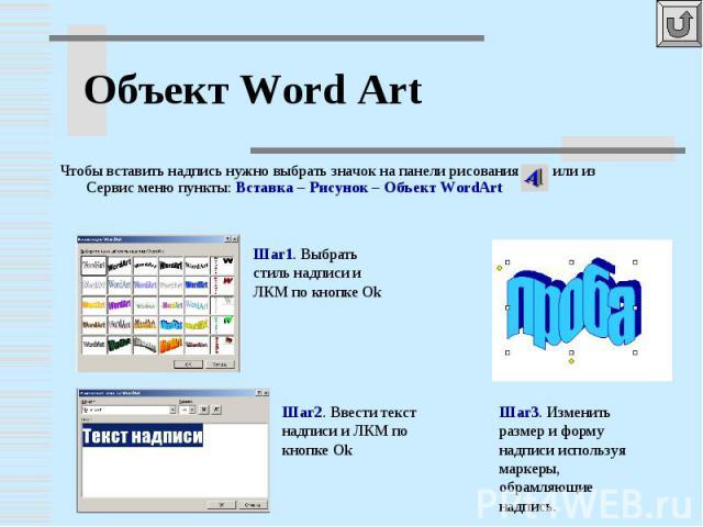 Объект Word ArtЧтобы вставить надпись нужно выбрать значок на панели рисования или из Сервис меню пункты: Вставка – Рисунок – Объект WordArt