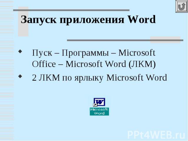 Запуск приложения WordПуск – Программы – Microsoft Office – Microsoft Word (ЛКМ)2 ЛКМ по ярлыку Microsoft Word