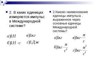 2. В каких единицах измеряется импульс в Международной системе? 2.Каково наимено