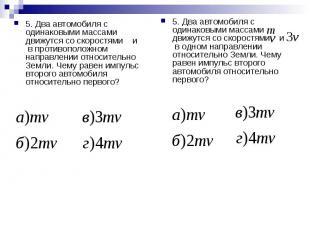 5. Два автомобиля с одинаковыми массами движутся со скоростями и в противоположн