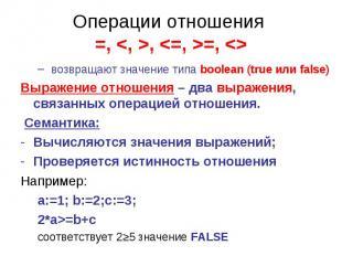 Операции отношения =, , =, возвращают значение типа boolean (true или false)Выра