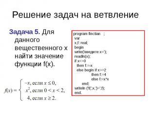 Решение задач на ветвлениеЗадача 5. Для данного вещественного x найти значение ф