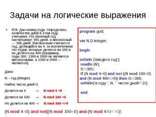 Задачи на логические выражения If28. Дан номер года. Определить количество дней