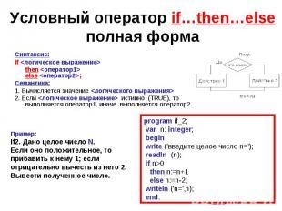 Условный оператор if…then…elseполная форма Синтаксис:if then else ; Семантика:1.
