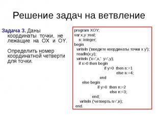 Решение задач на ветвлениеЗадача 3. Даны координаты точки, не лежащие на OX и OY