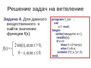 Решение задач на ветвлениеЗадача 4. Для данного вещественного x найти значение ф