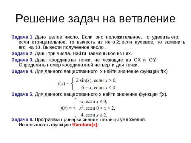 Решение задач в паскале на ветвление моногибридное скрещивание решение задач 9 класс