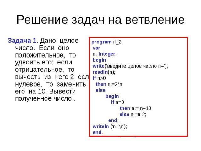 через простейшие задачи на паскале с решением сил называются две