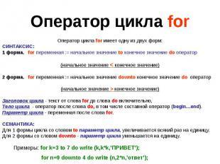 Оператор цикла for Оператор цикла for имеет одну из двух форм:СИНТАКСИС:1 форма.
