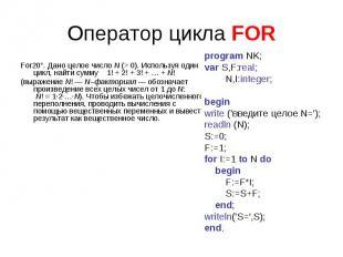 Оператор цикла FOR For20°. Дано целое числоN (>0). Используя один цикл, найти