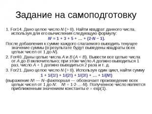 Задание на самоподготовку 1. For14. Дано целое числоN (>0). Найти квадрат данн