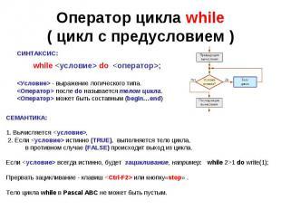 Оператор цикла while( цикл с предусловием ) СИНТАКСИС: while do ; - выражение ло