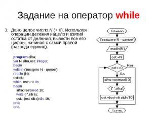 Дано целое числоN (>0). Используя операции деления нацело и взятия остатка от
