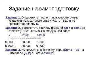 Задание 1. Определить число n, при котором сумма квадратов натурального ряда чи