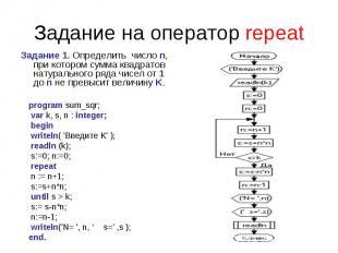 Задание на оператор repeat Задание 1. Определить число n, при котором сумма ква