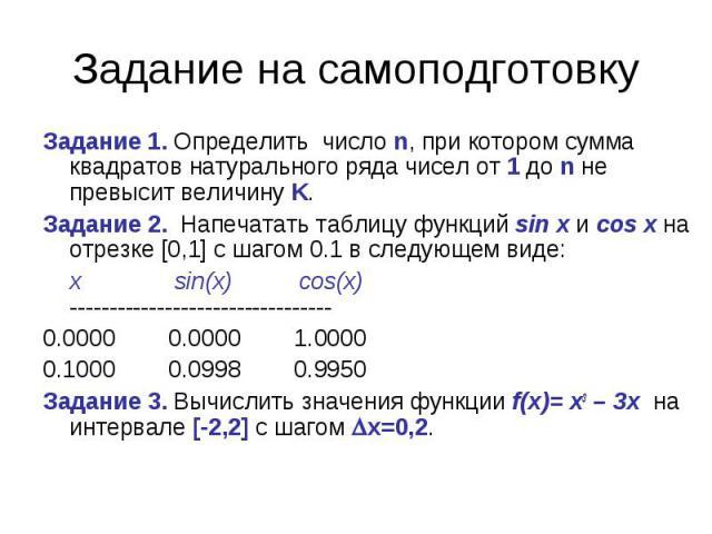 Задание 1. Определить число n, при котором сумма квадратов натурального ряда чисел от 1 до n не превыситвеличину K.Задание 2. Напечатать таблицу функций sin x и cos x на отрезке [0,1] с шагом 0.1 в следующем виде:  x sin(x)…